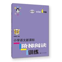 俞老师教阅读//小学语文新课标阶梯阅读训练:四年级(第5版)