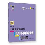 俞老��教��x//小�W�Z文新�n�穗A梯��x��:四年�(第5版)
