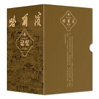 哈尔滨记忆(全8册)