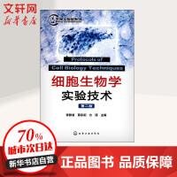 细胞生物学实验技术(2版)/生物实验室系列 章静波