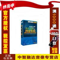 正版包票如何抢占移动互联网创业先机 2DVD 2CD视频音像光盘影碟片