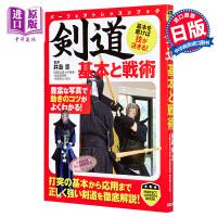 剑道 基本与战术 日文原版 剑术 ��道 基本と�樾g 井�u章 �g�I之日本社