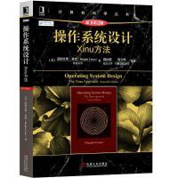 包邮 操作系统设计:Xinu方法(原书第2版)|8058433