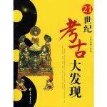 21世纪考古大发现王纯,张翅著花山文艺出版社9787807553502