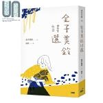 金子美铃诗选 港台原版 日本童谣诗人 金子美铃 印刻 日本文学 诗歌 诗集 云朵上的女神