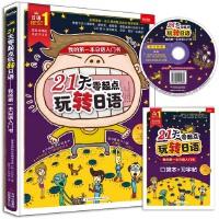 《21天零起点玩转日语:我的第一本日语入门书》