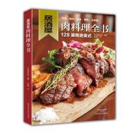居酒屋肉料理全书