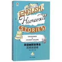另类旅途卷――英语幽默故事会