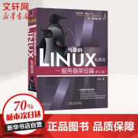 鸟哥的Linux私房菜:服务器架设篇(第3版) 机械工业出版社
