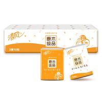 清风 手帕纸原木纯品每条3层8张10包共5条50包便携式纸巾