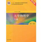 大学物理学(第三版)(上册)C7版 9787302411093 张三慧 清华大学出版社