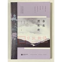 正版 余生须尽欢 江苏凤凰文艺出版社