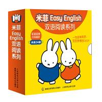 米菲Easy English 双语绘本阅读系列24册 婴儿英语绘本0-1岁早教启蒙 幼儿英语有声认知 宝宝2-3岁英文
