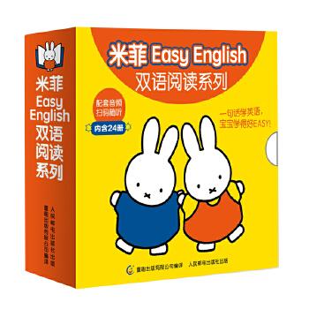 米菲Easy English 双语绘本阅读系列24册 婴儿英语绘本0-1岁早教启蒙 幼儿英语有声认知 宝宝2-3岁英文图书 儿童英语启蒙教材书籍