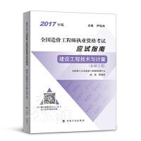 2017造价师应试指南 建设工程技术与计量 安装(安装工程)