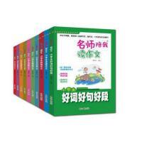 黄冈名师陪我读作文全10册 小学生作文起步精选3-4-5-6年级作文书 7-9-10-12岁小学生作文大全三四五六年级读物 优秀作文好词好句