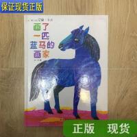 【二手旧书9成新】画了一匹蓝马的画家:信谊世界精选图画书 /[美]艾瑞・卡尔(Eric