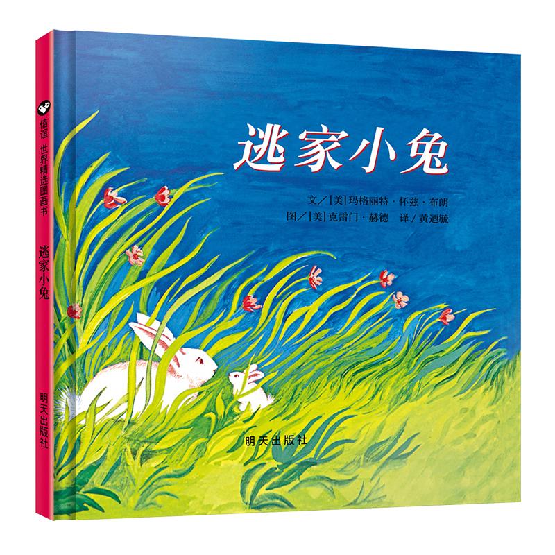 信谊世界精选图画书·逃家小兔可与《猜猜我有多爱你》中的小兔子媲美的《逃家小兔》!简单绘本道出浓浓亲情绘本(绘本3-6岁)