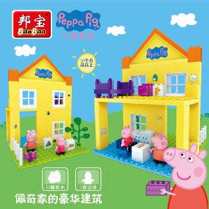 【当当自营】小猪佩奇佩琪邦宝益智大颗粒积木儿童玩具家豪华建筑A06039
