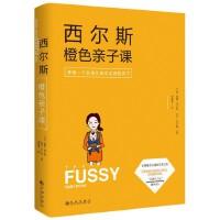 西尔斯橙色亲子课:养育一个自信又有安全感的孩子 全球欢迎的育儿经典《西尔斯亲密育儿百科》作者西尔斯夫妇写给中国妈妈的一