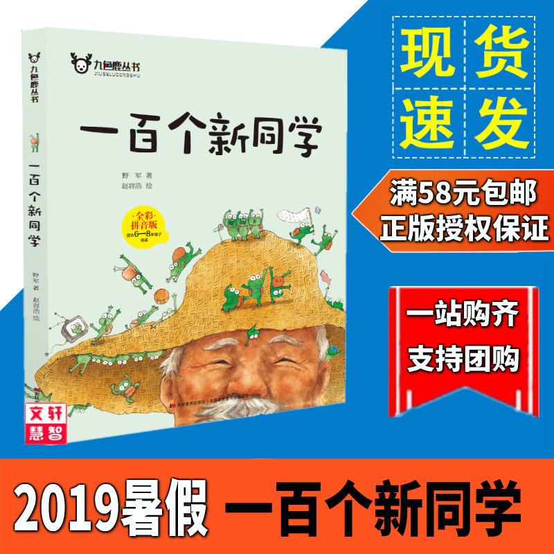 现货 6-8岁一百个新同学 2019暑假阅读书 被逼上梁山的豺/给麦先生的信/谁的嗓门儿大/女巫的椅子/蓝帆船红叶林/我最棒的中国名