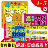 全套3册 4-5岁逻辑思维游戏1001题+全脑思维升级训练游戏书+儿童潜能开发全书 左脑右脑全脑开发儿童书籍4岁宝宝 适