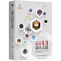�件UI�O�之道 PS�件UI�O�制作案例教程 web�O�制作��例 �件UI�O�制作方法技巧 �件UI�O� 移�悠脚_UI