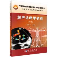 超声诊断学教程