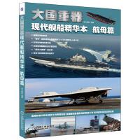 大国重器――现代舰船精华本航母篇