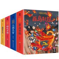 中国神话立体书(全4册)