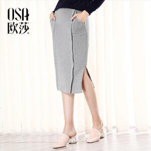 欧莎2017秋装新款女装简约休闲百搭针织修身半身裙C51008