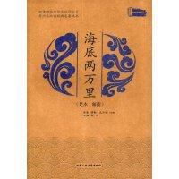 青少年必读经典名著丛书:海底两万里(足本 解读)(四色修订版) 9787563947355