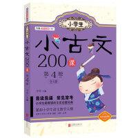 小学生小古文200课:第4册 方舟 9787550270152