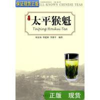 【二手旧书9成新】正版 中国名优茶--太平猴魁 项金如 郑建新 李继平 上海文化 烹 /