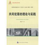 共同犯罪的理论与实践(国家出版基金资助项目・中国刑事法制建设丛书)