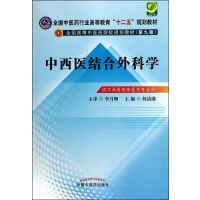 """中西医结合外科学--全国中医药行业高等教育""""十二五""""规划教材"""