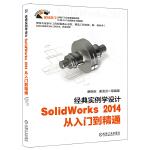 经典实例学设计――SolidWorks 2014 从入门到精通
