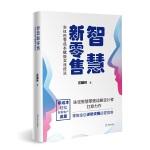 智慧新零售:���w店零成本�x能���鸺挤�