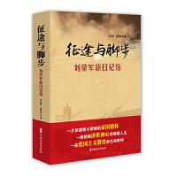征途与脚步:刘荣军旅日记选