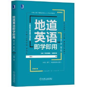 地道英语即学即用(pdf+txt+epub+azw3+mobi电子书在线阅读下载)