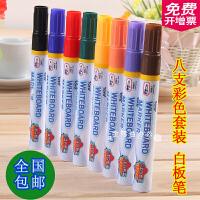东洋WB528水性彩色可擦白板笔 8色套装白板笔/涂鸦笔 特价促销