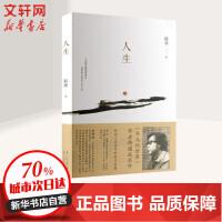 人生 北京十月文艺出版社