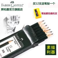 德国辉柏嘉9000素描铅笔专业2h4b6b8b速写2比绘画初学者学生用美术用品工具画画成人绘图画笔