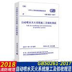 正版现货 GB 50261-2017 自动喷水灭火系统施工及验收规范 中华人民共和国国家标准 中华人民共和国住房和城乡建设部 发布