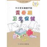 中小学生健康手册・青春期卫生保健