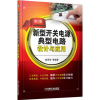 新型�_�P�源典型�路�O��c��用(第2版)
