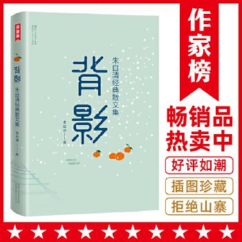 背影(pdf+txt+epub+azw3+mobi电子书在线阅读下载)