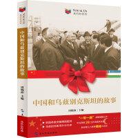 我们和你们:中国和乌兹别克斯坦的故事