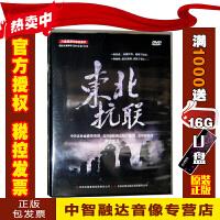 正版包票 东北抗联 八集高清文献纪录片(8DVD)视频光盘碟片
