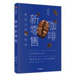 正版 《咖啡新零售――第四次咖啡革命》
